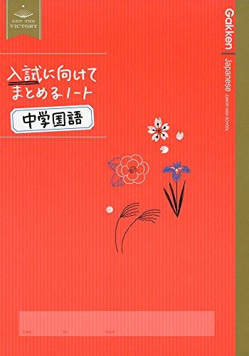 中学国語 (入試に向けてまとめるノート)