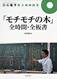 白石範孝集大成の授業「モチモチの木」全時間・全板書