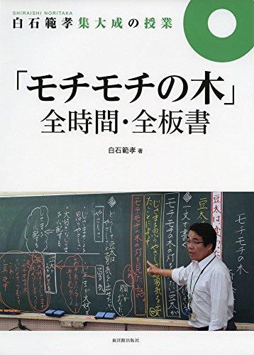 白石範孝集大成の授業「モチモチの木」全時間・全板書の詳細を見る