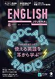 [音声DL付]ENGLISH JOURNAL (イングリッシュジャーナル) 2020年8月号