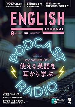 [アルク ENGLISH JOURNAL 編集部]の[音声DL付]ENGLISH JOURNAL (イングリッシュジャーナル) 2020年8月号 ~英語学習・英語リスニングのための月刊誌 [雑誌]