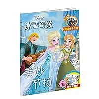 Frozen Fantastic Beats (No. 5 2018)(Chinese Edition)
