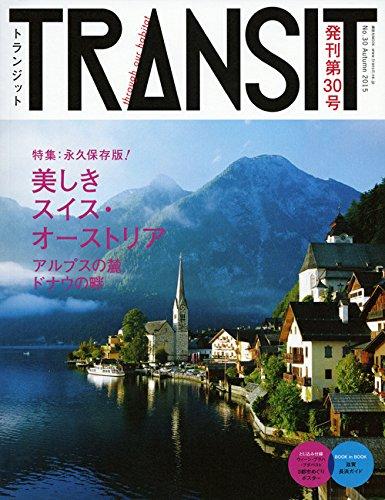 TRANSIT(トランジット)30号 美しきスイス・オーストリア アルプスの麓 ドナウの畔 (講談社 Mook(J))