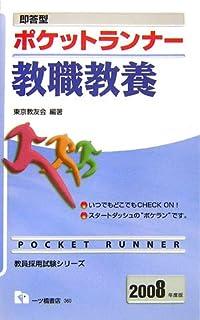 即答型ポケットランナー 教職教養〈2008年度版〉 (教員採用試験シリーズ)