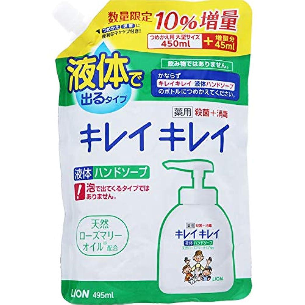 キラウエア山代名詞突然ライオン キレイキレイ 薬用ハンドソープ 詰替用大型増量 450+45ml