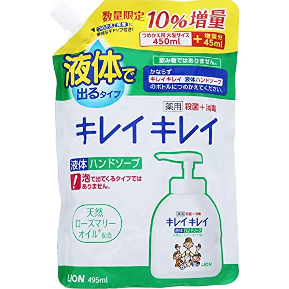 商標必須オリエンタルライオン キレイキレイ 薬用ハンドソープ 詰替用大型増量 450+45ml