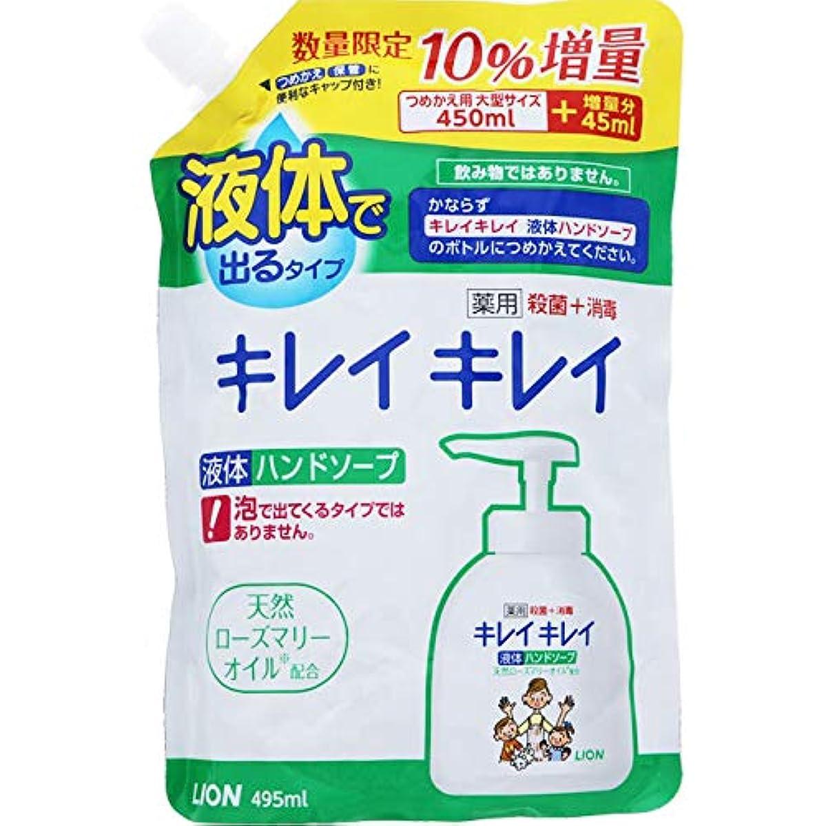 ピザ小麦粉チャーターライオン キレイキレイ 薬用ハンドソープ 詰替用大型増量 450+45ml