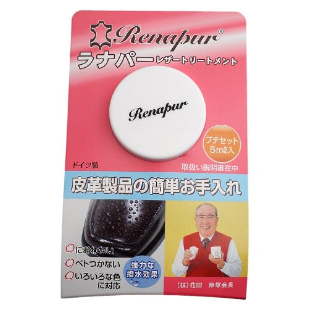 リーズりんご若者[ラナパー] レザートリートメント(5ml、スポンジ1個付) 05