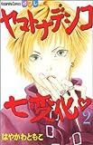 ヤマトナデシコ七変化 (2) (講談社コミックス別冊フレンド)