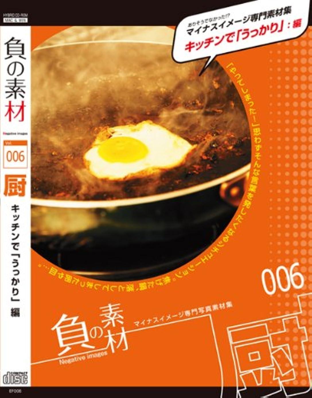 インディカ究極の作ります負の素材vol.006【厨:キッチンで「うっかり」】編
