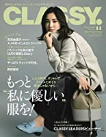 CLASSY.(クラッシィ) 2020年 11月号