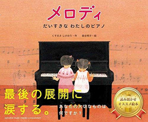 メロディ~だいすきなわたしのピアノ~ - くすのき しげのり, 森谷 明子