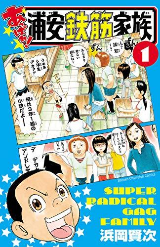 あっぱれ! 浦安鉄筋家族 1 (少年チャンピオン・コミックス) - 浜岡賢次