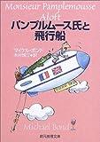 パンプルムース氏と飛行船 (創元推理文庫)
