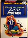 JAFロードサービス隊直伝!ズバリ!故障発見 (JAF CAR BOOKS)