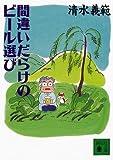 間違いだらけのビール選び (講談社文庫)
