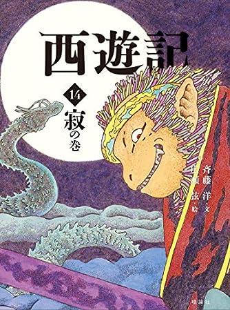 西遊記 14 寂の巻 (斉藤洋の西遊記シリーズ)
