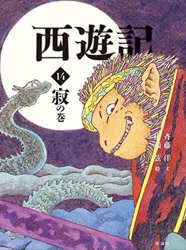 西遊記 14 寂の巻 (斉藤洋の西遊記シリーズ)の詳細を見る