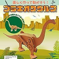 木で作るモーターで動く恐竜 ブラキオサウルス 自由工作 木工キット