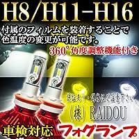 レガシィ B4 H24.5~H26.9 BM系 フォグランプ H8 H11 H16 LED 3色 3000k/6500k/8000k ファンレス 車検対応
