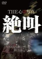 THE心霊写真 絶叫 [DVD]