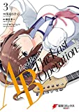Angel Beats! -The Last Operation- 3  Kindle版表紙&Amazonリンク