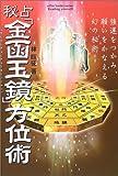 秘占「金函玉鏡」方位術―強運をつかみ、願いをかなえる幻の秘術! (エルブックスシリーズ)