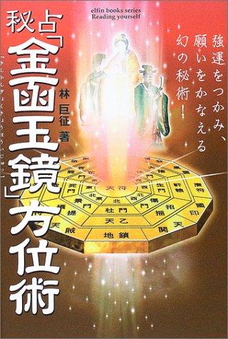 秘占「金函玉鏡」方位術―強運をつかみ、願いをかなえる幻の秘術! (エルブックスシリーズ)の詳細を見る