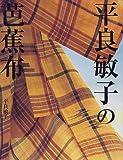 平良敏子の芭蕉布