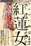 コスプレ幽霊 紅蓮女(ぐれんオンナ) (『このミス』大賞シリーズ)