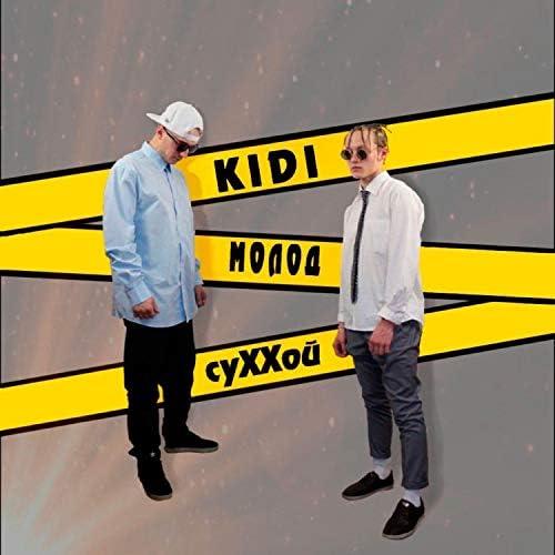 СУХХОЙ feat. Kidi, OneTap & Darys