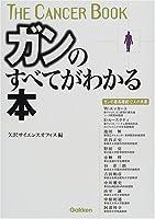 ガンのすべてがわかる本 (The cancer book)