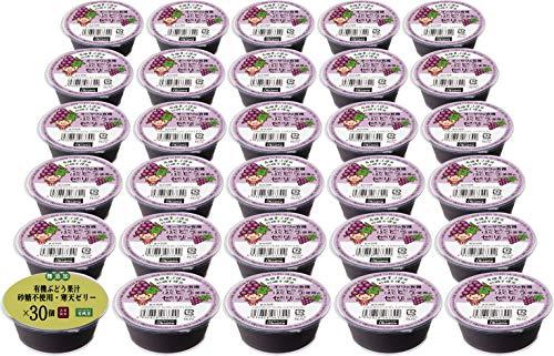 無添加 有機 ぶどう ゼリー 60g×30個<箱売り>★ 宅急便 ★有機ぶどう果汁使用の寒天ゼリーです。 砂糖不使用 、芳醇な香りと爽やかな甘みです。