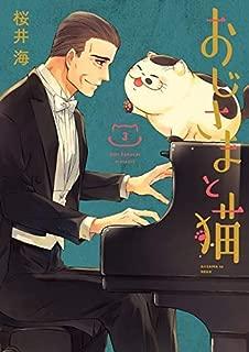 おじさまと猫 コミック 1-3巻セット