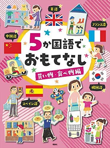 5か国語でおもてなし 買い物・食べ物編の詳細を見る