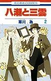 八潮と三雲 第2巻 (花とゆめCOMICS)