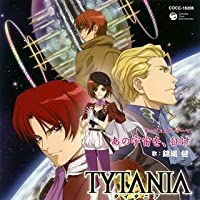 Theme Song by Tytania (2008-11-19)