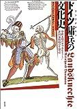 ドイツ傭兵(ランツクネヒト)の文化史―中世末期のサブカルチャー/非国家組織の生態誌