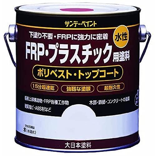 サンデーペイント 水性FRP・プラスチック用塗料 ワカクサイロ 0.7L
