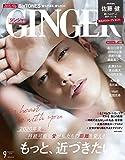 GINGER[ジンジャー] 2020年9月号[雑誌]