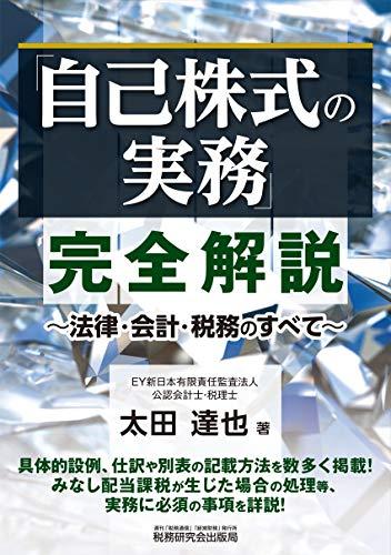 「自己株式の実務」完全解説~法律・会計・税務のすべて~ - 太田 達也