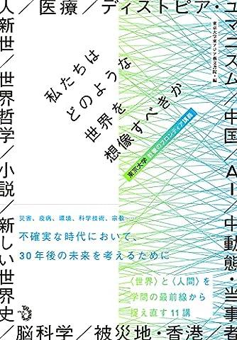 私たちはどのような世界を想像すべきか: 東京大学 教養のフロンティア講義
