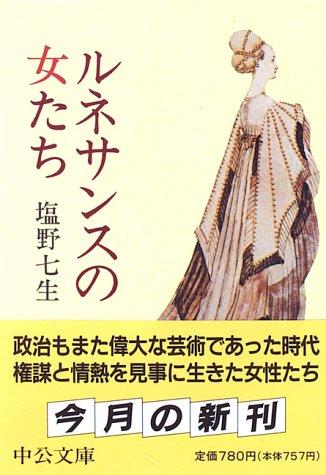 ルネサンスの女たち (中公文庫)