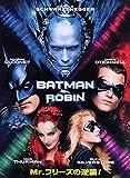 バットマン&ロビン Mr.フリーズの逆襲![1000592183][DVD]