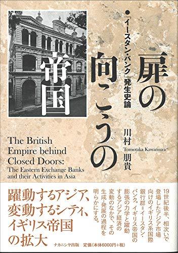 扉の向こうの帝国―「イースタン・バンク」発生史論―の詳細を見る
