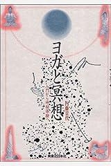 ヨガと冥想―入門から神秘体験へ 単行本