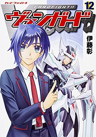 カードファイト!! ヴァンガード(12) (単行本コミックス)