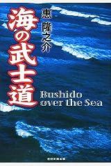 海の武士道―The Bushido over the Sea 単行本