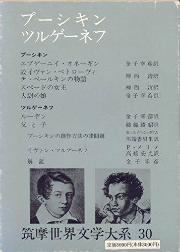 筑摩世界文学大系 (30)の詳細を見る
