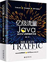 亿级流量Java高并发与网络编程实战